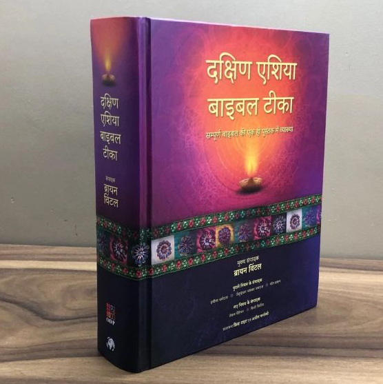 Hindi South Asian Bible Commentary
